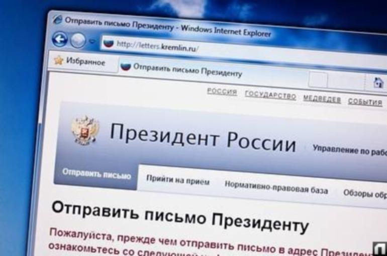 жалобу президенту на официальный сайт